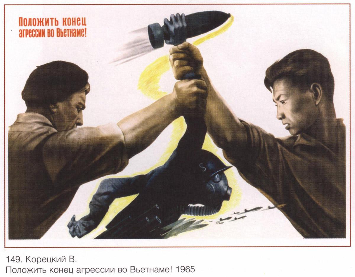 Советский союз все что с ним связано