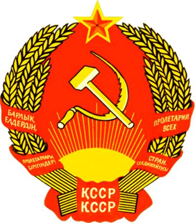 15 республик СССР, их флаги и гербы СССР и все что с ним x38ZJ
